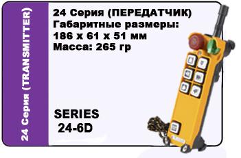 радиоуправление электрической талью