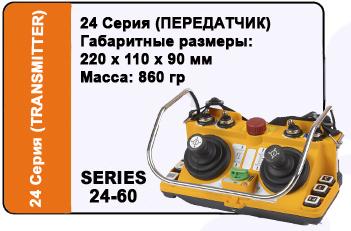 радиоуправление краном