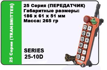 Комплекты промышленного радиоуправления